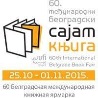 Sajam_knjiga_2