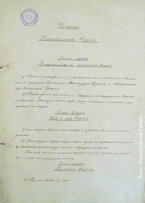 Sretenjski-ustav-half
