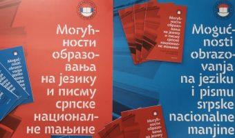Prosvjeta predstavila vodič za obrazovanje na srpskom jeziku