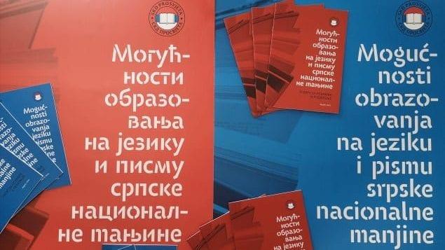 obrazovanje na srpskom jeziku
